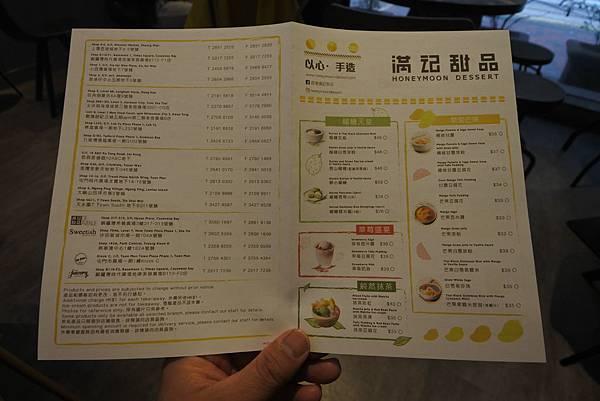 香港滿記甜品 (12).JPG