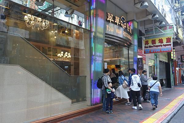 香港翠華餐廳 (16).JPG