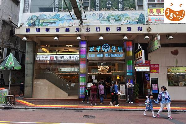 香港翠華餐廳 (1).JPG