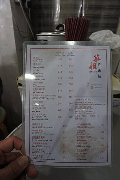 香港華姐清湯腩 (5).JPG