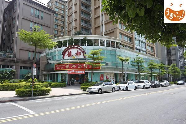 台北市龍都酒樓內湖店 (1).JPG