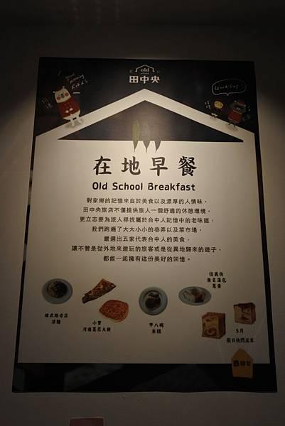 台中市田中央:餐廳+外觀 (13).JPG
