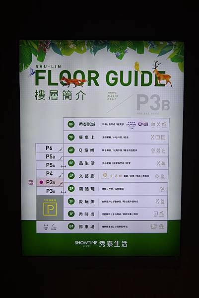 台北縣樹林市秀泰生活樹林店 (14).JPG