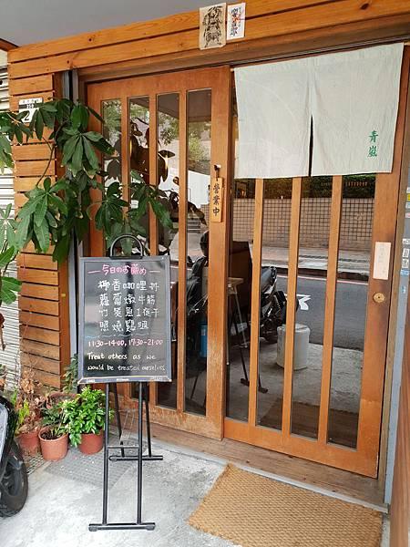 台北市青嵐食堂 (13).jpg