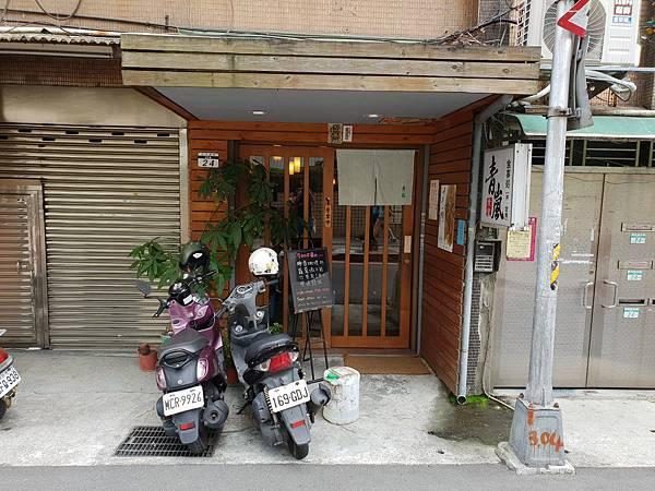 台北市青嵐食堂 (26).jpg