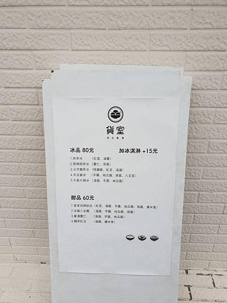 台北市貨室甜品 (3).jpg
