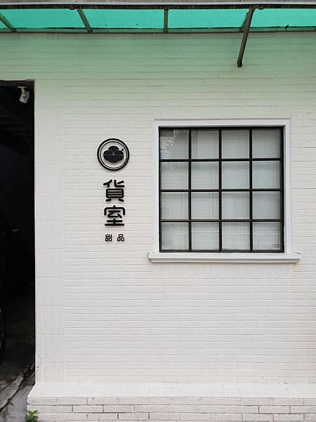 台北市貨室甜品 (4).jpg