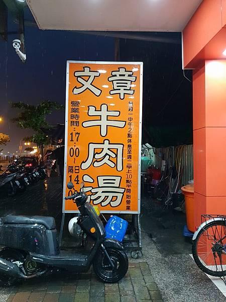 台南市安平文章牛肉湯 (7).jpg