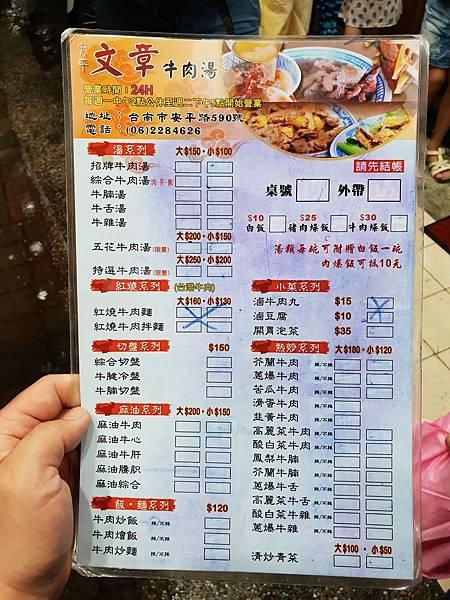 台南市安平文章牛肉湯 (8).jpg