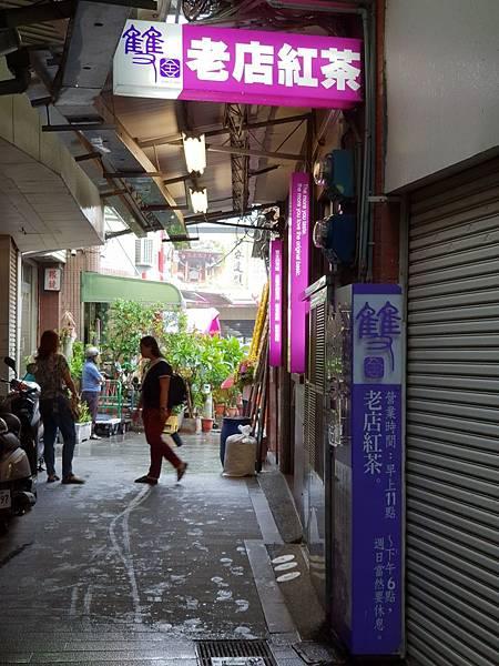 台南市雙全老店紅茶 (4).jpg