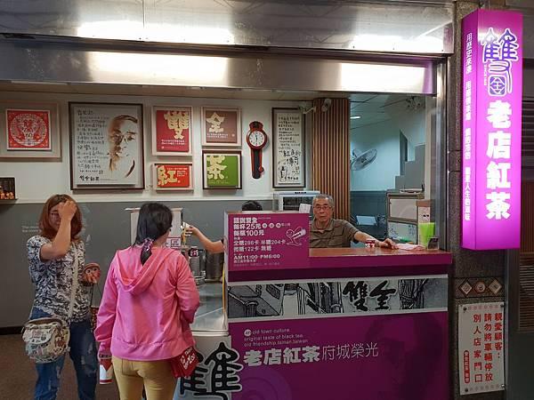 台南市雙全老店紅茶 (8).jpg