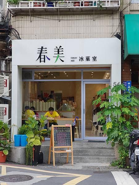 台北市春美冰菓室 (2).jpg