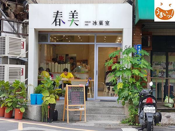 台北市春美冰菓室 (1).jpg