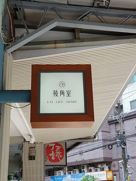 台北縣板橋市稜角室 (32).jpg