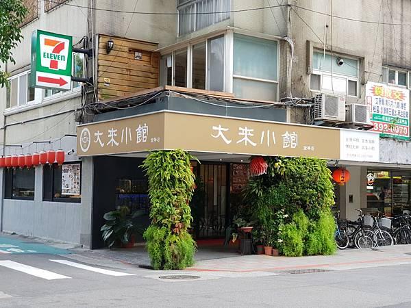 台北市大來小館金華店 (20).jpg