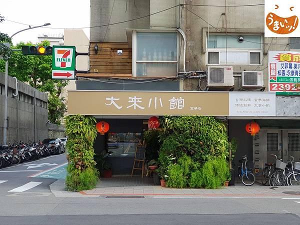 台北市大來小館金華店 (1).jpg