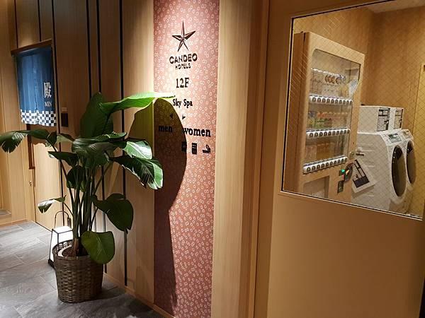 日本東京都CANDEO HOTELS TOKYO SHIMBASHI:SKYSPA+洗衣間 (4).jpg
