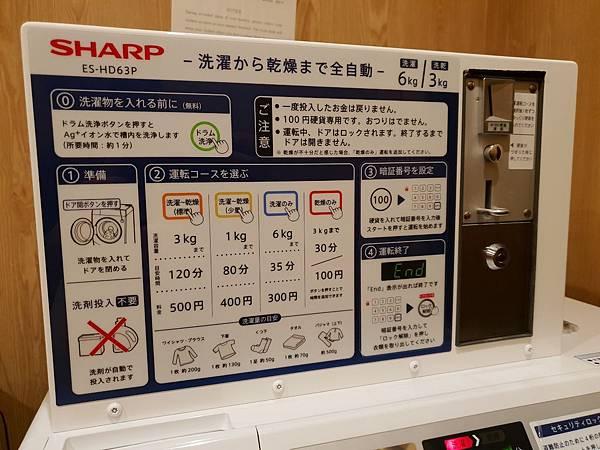 日本東京都CANDEO HOTELS TOKYO SHIMBASHI:SKYSPA+洗衣間 (7).jpg