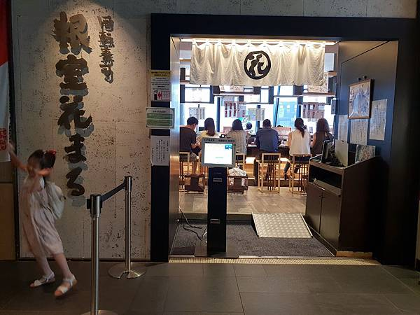 日本東京都回転寿司 根室花まる銀座店 (2).jpg
