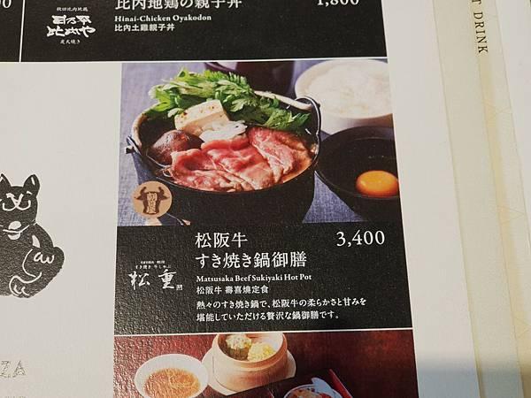 日本東京都GINZA SIX:銀座大食堂 (24).jpg