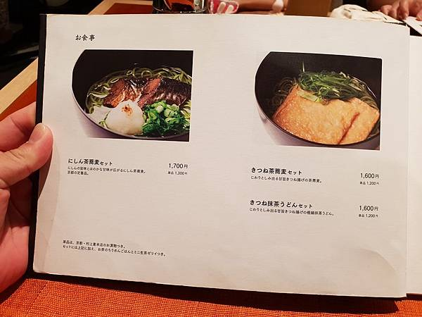 日本東京都GINZA SIX:中村藤吉本店 (12).jpg