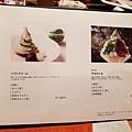 日本東京都GINZA SIX:中村藤吉本店 (15).jpg