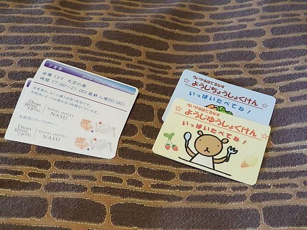 日本栃木県ROYAL HOTEL NASU:サファリキッズ (29).jpg