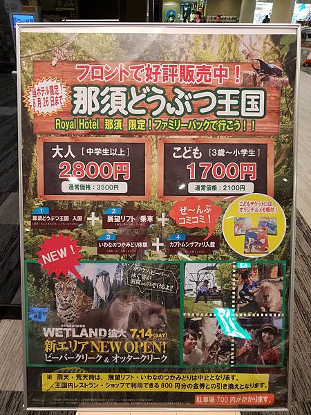 日本栃木県ROYAL HOTEL NASU (20).jpg