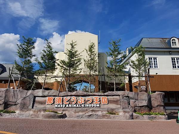日本栃木県那須どうぶつ王国 (18).jpg