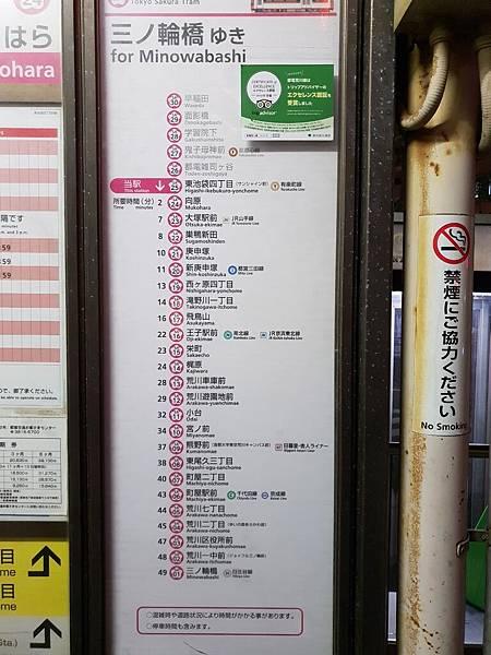 亞亞的都電荒川線 (18).jpg