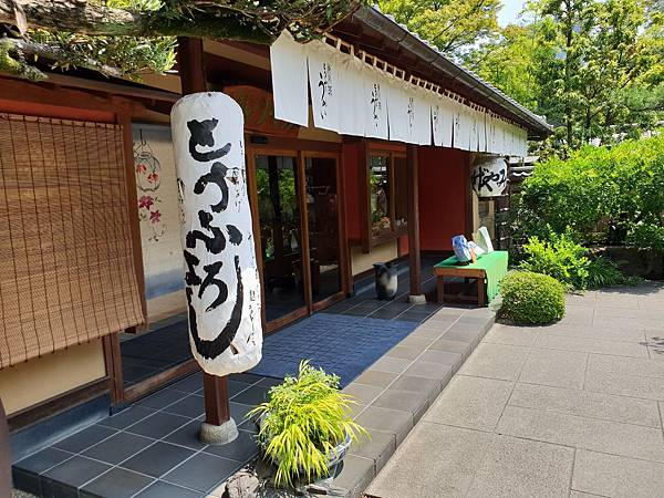 日本東京都東京 芝 とうふ屋 うかい (26).jpg