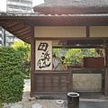 日本東京都東京 芝 とうふ屋 うかい (60).jpg