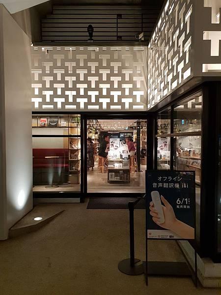 日本東京都中目黒 蔦屋書店 (10).jpg