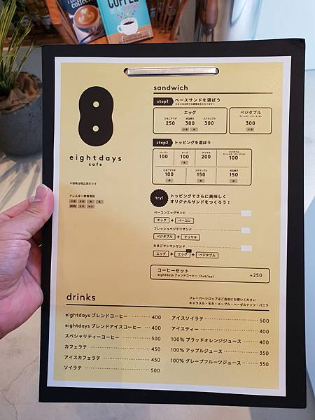 日本東京都eight days cafe (4).jpg