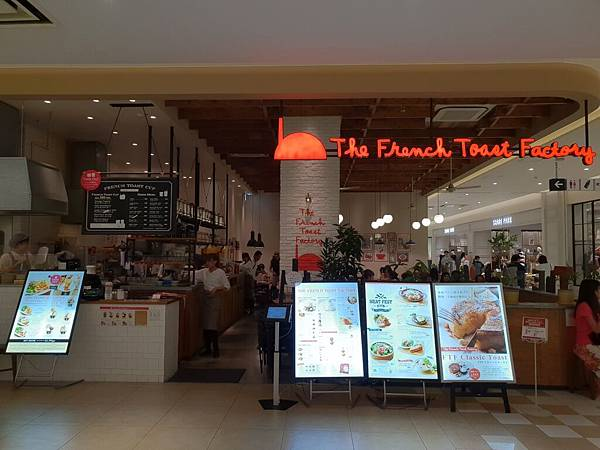 日本神奈川県GRANDTREE MUSASHIKOSUGI:The French Toast Factory (8).jpg