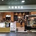 亞亞的川崎逛街 (29).jpg