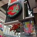 日本神奈川県一蘭天然とんこつラーメン専門店川崎店 (5).jpg