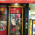 日本神奈川県一蘭天然とんこつラーメン専門店川崎店 (4).jpg
