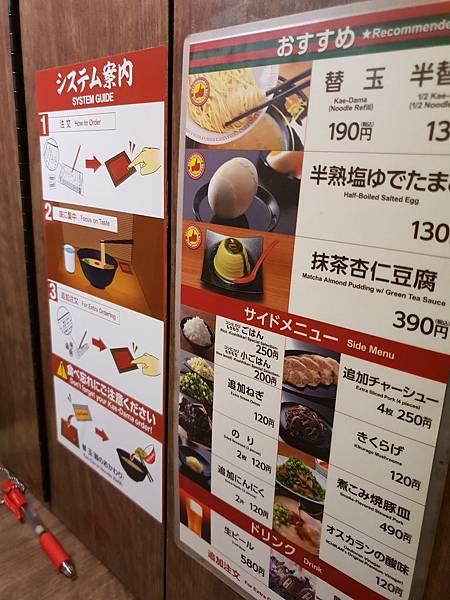 日本神奈川県一蘭天然とんこつラーメン専門店川崎店 (12).jpg