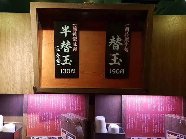 日本神奈川県一蘭天然とんこつラーメン専門店川崎店 (17).jpg