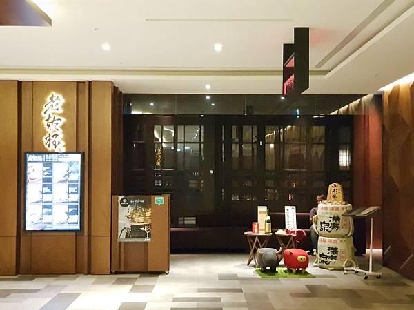 台北市老乾杯 大直店 (32).jpg