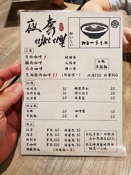 台北市夜奔咖哩 (7).jpg