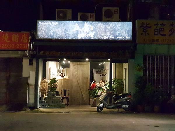 台北市夜奔咖哩 (6).jpg