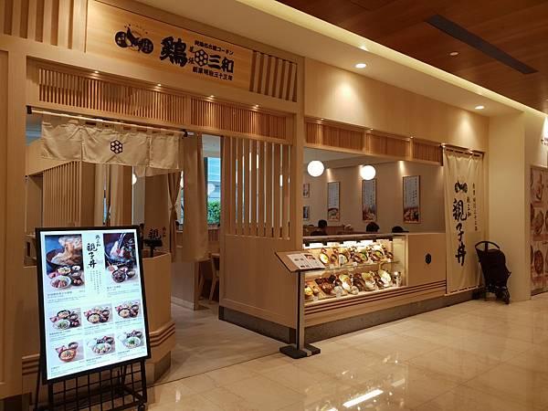 台北市尾張鶏三和微風信義店 (15).jpg