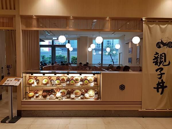 台北市尾張鶏三和微風信義店 (16).jpg