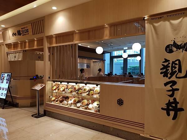 台北市尾張鶏三和微風信義店 (17).jpg