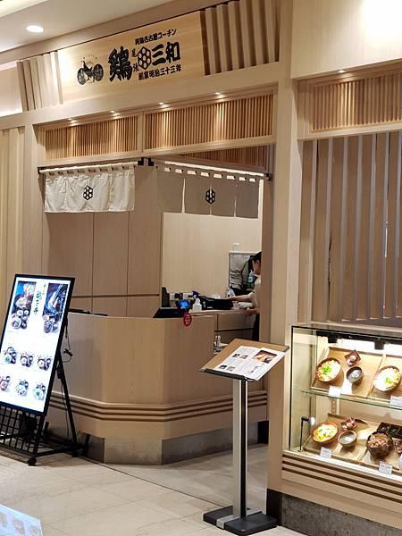 台北市尾張鶏三和微風信義店 (18).jpg