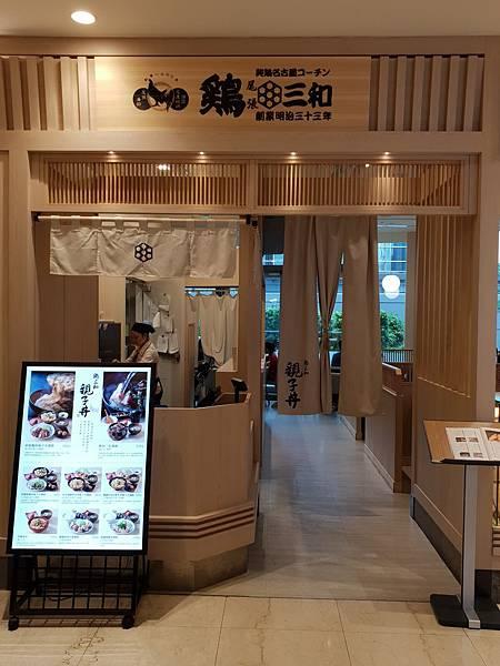 台北市尾張鶏三和微風信義店 (19).jpg