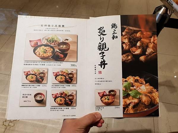 台北市尾張鶏三和微風信義店 (22).jpg