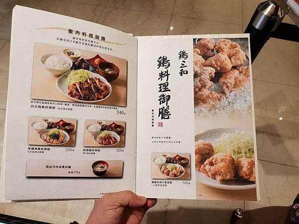台北市尾張鶏三和微風信義店 (24).jpg